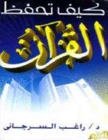 تحميل كتاب كيف تحفظ القرآن الكريم pdf راغب السرجانى