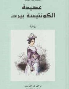 تحميل رواية عصيدة الكونتيسة بيرت pdf ألكسندر دوماس