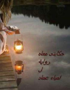 تحميل رواية حكايتي معاه pdf لمياء عماد
