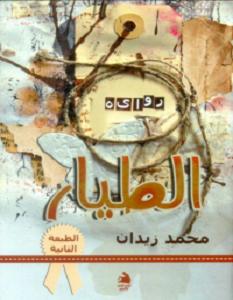 تحميل رواية الطيار pdf محمد زيدان