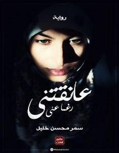 تحميل رواية عانقتني رغما عني pdf – سمر محسن