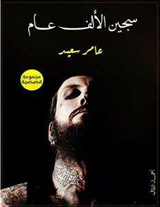 تحميل رواية سجين الألف عام pdf عامر سعيد