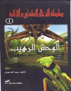 تحميل سلسلة الخيال العلمي والاثارة pdf عبد الله عوض