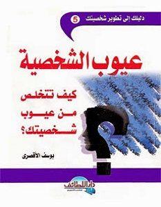 تحميل كتاب عيوب الشخصية pdf يوسف الأقصرى