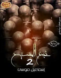تحميل رواية نجع المسيح الجزء الثانى pdf – إسماعيل موسى