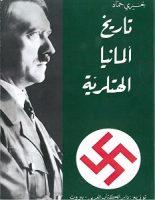 تحميل كتاب تاريخ ألمانيا الهتلرية pdf وليام شيرر