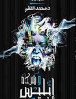تحميل رواية ابليس وشركاه pdf – محمد الفقي
