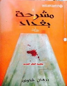 تحميل رواية مشرحة بغداد pdf برهان شاوي