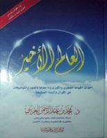 تحميل كتاب العالم الأخير pdf محمد العريفى