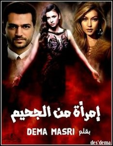 تحميل رواية إمرأة من الجحيم pdf – ديما مصرى