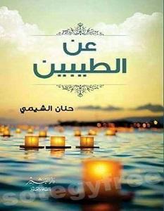 تحميل كتاب عن الطيبين pdf – حنان الشيمي