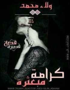تحميل رواية كرامة مبعثرة pdf – ولاء محمد