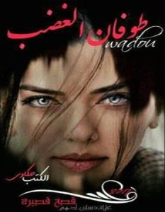تحميل رواية طوفان الغضب pdf – وادو