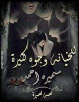 تحميل رواية للخيانة وجوه كثيرة pdf – سميرة أحمد