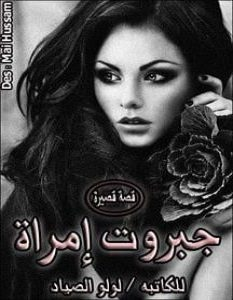 تحميل رواية جبروت إمرأة pdf – لولو الصياد