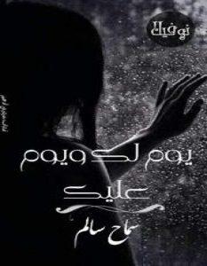 تحميل رواية يوم لك ويوم عليك pdf – سماح سالم