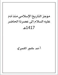 تحميل كتاب موجز التاريخ الإسلامي pdf أحمد معمور العسيري