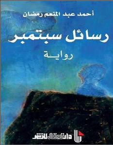 تحميل رواية رسائل سبتمبر pdf أحمد عبد المنعم رمضان