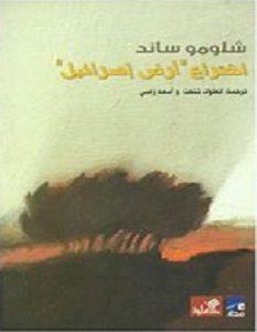كتاب اختراع ارض اسرائيل pdf