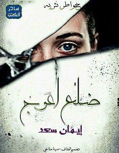 كتاب ضلع اعوج