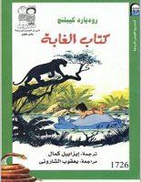 تحميل رواية كتاب الغابة pdf روديارد كيبلنج