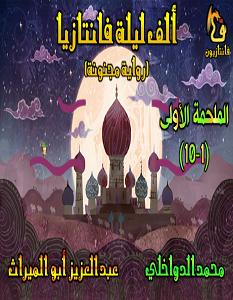 تحميل رواية ألف ليلة فانتازيا الملحمة الأولى pdf محمد الدواخلى و عبد العزيز أبو الميراث