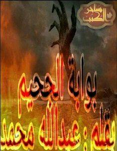 تحميل رواية بوابة الجحيم pdf عبد الله محمد