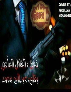تحميل رواية القاتل المأجور pdf عبد الله محمد