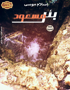 تحميل رواية بئر مسعود pdf – إسلام موسى