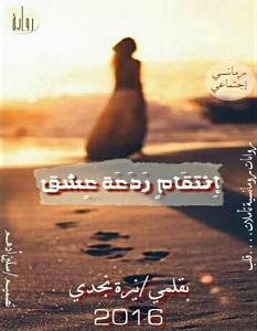 تحميل رواية انتقام ردعه عشق pdf نيرة نجدي