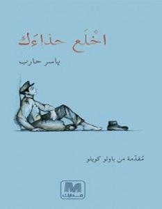 تحميل كتاب اخلع حذاءك pdf – ياسر حارب