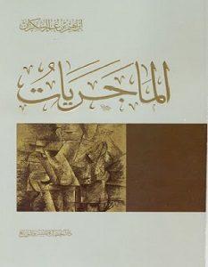 كتاب الماجريات pdf