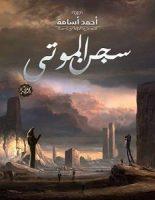 تحميل رواية سجن الموتى pdf – أحمد أسامة