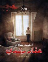 تحميل رواية عقار رشدي pdf – أحمد سلام