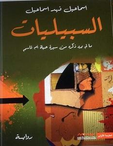 تحميل رواية السبيليات pdf – إسماعيل فهد إسماعيل