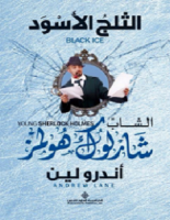 تحميل رواية الثلج الأسود pdf أندرو لين
