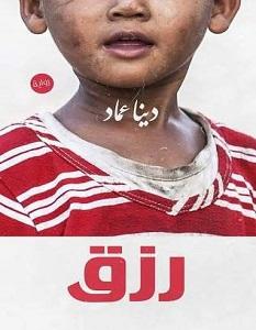 تحميل رواية رزق pdf – دينا عماد