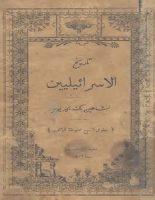 تحميل كتاب تاريخ الاسرائيليين pdf شاهين مكاريوس