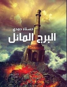 تحميل كتاب البرج المائل pdf – حسناء حمدى