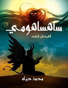 تحميل رواية ساهساهومي الشيطان الملحد pdf – محمد حياه
