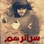 تحميل رواية سرائرهم pdf – مصطفى النجار