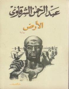 تحميل رواية الأرض pdf عبد الرحمن الشرقاوي