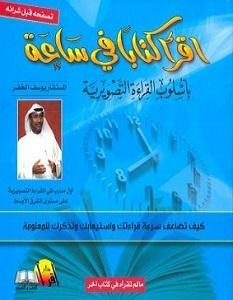 تحميل كتاب إقرأ كتابا في ساعة pdf يوسف الخضر
