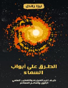 تحميل كتاب الطرق على ابواب السماء pdf ليزا راندال