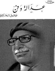 تحميل رواية عدالة وفن pdf – توفيق الحكيم