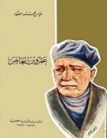 تحميل كتاب عمرو بن العاص pdf عباس محمود العقاد