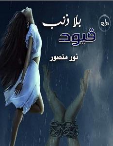 تحميل رواية قيود بلا ذنب pdf – نور منصور