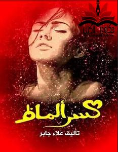تحميل رواية كسر ألماظ pdf علاء جابر