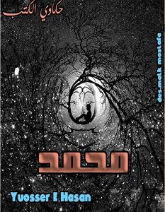 تحميل رواية محمد pdf يسرا الحسن