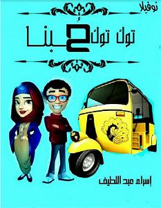 تحميل رواية توك توك حبنا pdf اسراء عبد اللطيف
